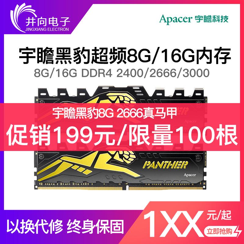 宇瞻8G 16G 2400 2666 3000黑豹 超频台式机游戏 DDR4 内存条单根