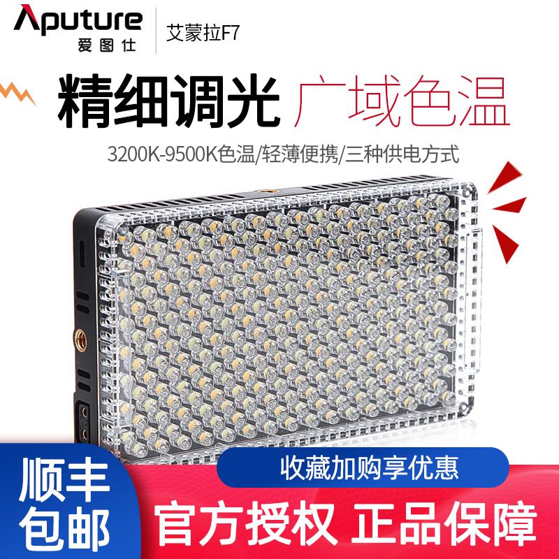 Aputure/爱图仕AL-F7 LED摄影补光灯 便携式可调色温自拍美颜灯摄像灯婚庆小型单反相机外拍灯手持