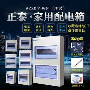 正泰 明装 PZ30系列配电箱4 6 8 10 12 15 18 20回路
