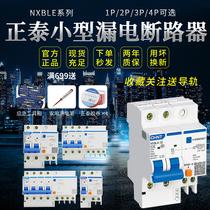 正泰昆侖系列帶漏電保護器NXBLE1Pn2P3p3PN滿就減4p家用漏保空開