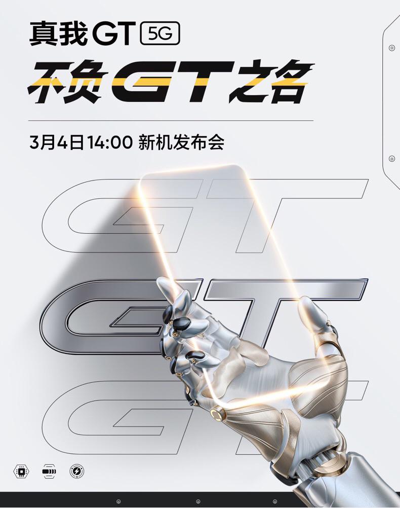月4号新品上市 realme 真我GT 5G旗舰手机 骁龙888 realme Q2i