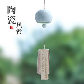 夏日和风铃日式户外复古挂饰陶瓷挂件阳台门挂庭院日本定制礼物