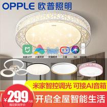 欧普照明led圆形卧室调光吸顶灯具饰餐厅房间现代简约温馨浪漫WS