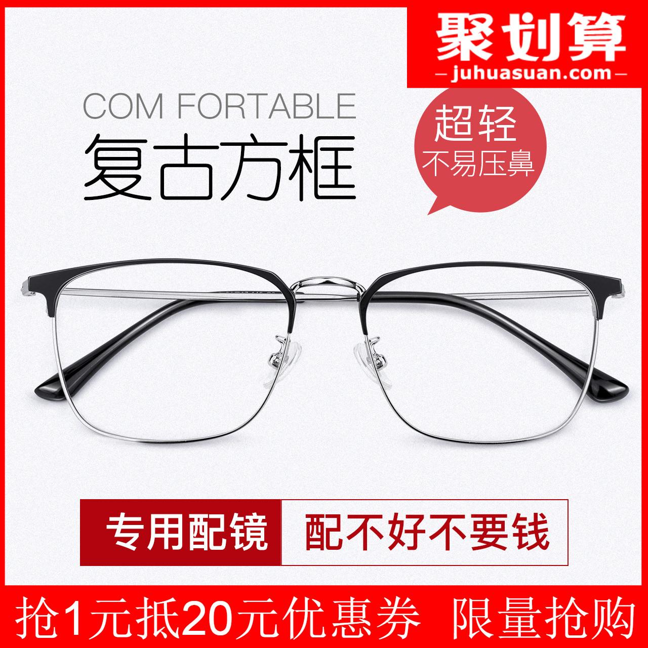 近视眼镜男配有度数超轻复古韩版潮小眼睛大脸眼镜框镜架女大黑框