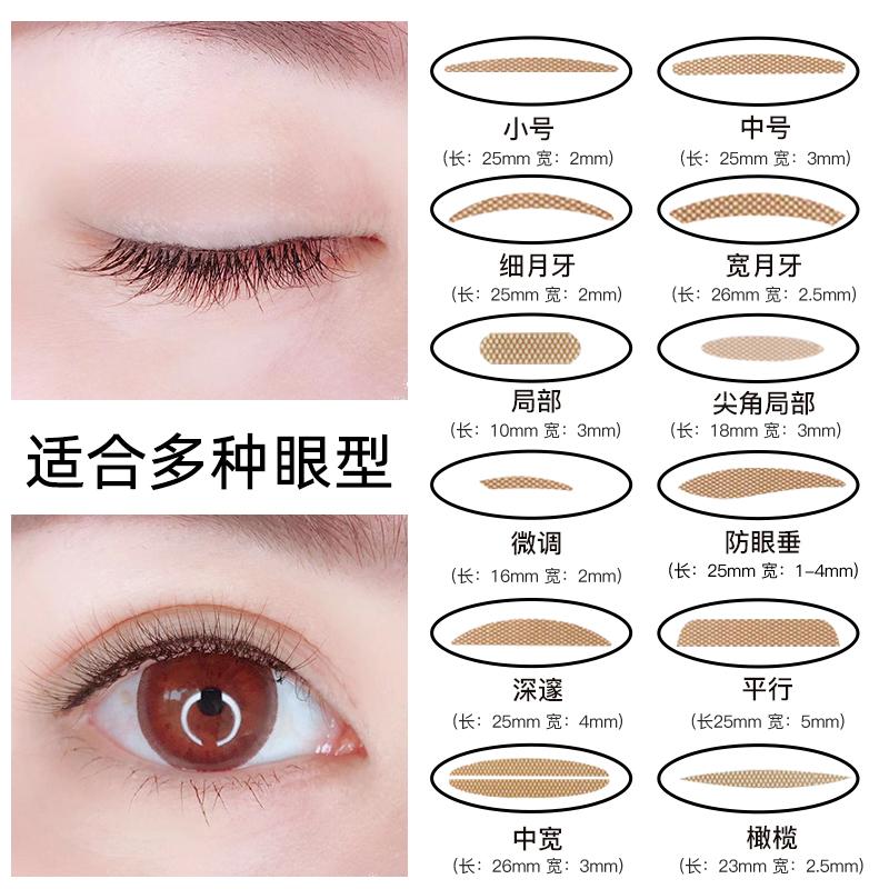 双眼皮贴女自然单眼皮无痕肿眼泡专用隐形神器蕾丝局部内双眼皮贴
