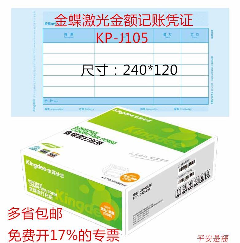 金蝶财务用品软件KPJ105激光金额记账凭证纸KP-J105套打纸240*120