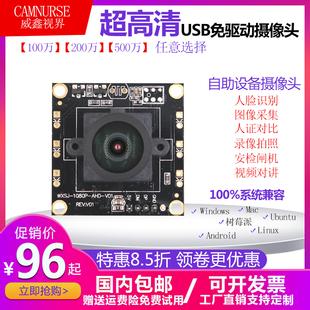 usb摄像头模块高清广角无畸变树莓派安卓PC电脑uvc免驱外接1080P