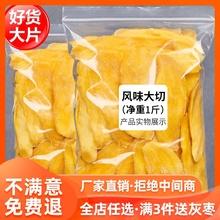 新货风味大切芒果干大芒果片味浓水果干脯小吃特产休闲零食品蜜饯
