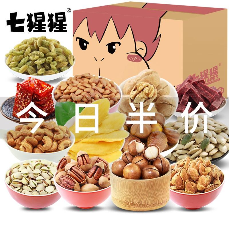 新货零食大礼包网红混合休闲小吃货零食送礼品六种干果坚果组合装(用30元券)