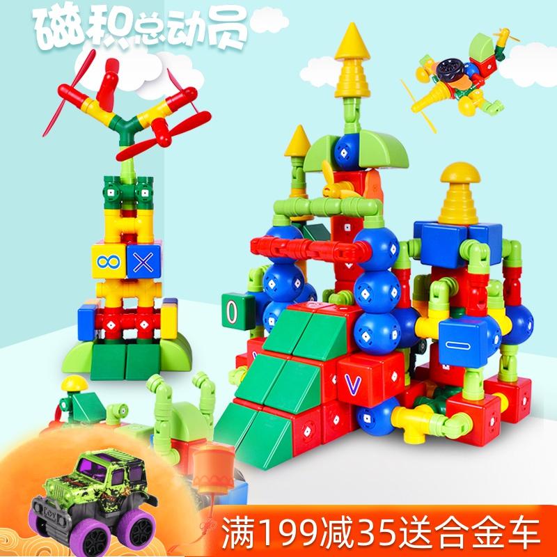 不包邮婴儿童吸铁石纯磁力宝宝拼装玩具