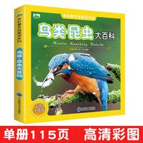 第三版中国鸟类分类与分布名录