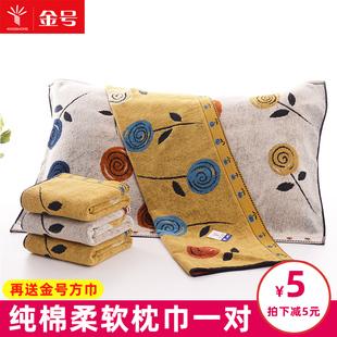 金号纯棉枕巾加厚加大柔软情侣春夏枕头巾一对两条装单人家用包邮价格