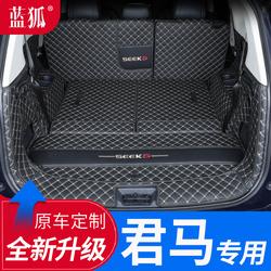 君马seek5后备箱垫全包围君马赛克5专车专用七座内饰改装尾箱垫子