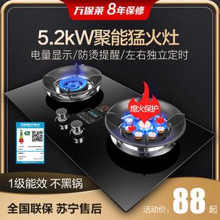 煤气灶双灶家用嵌入式天然气灶台式液化气灶猛火灶厨房炉具燃气灶品牌