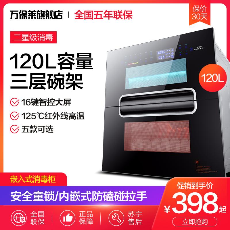 万保莱嵌入式消毒柜家用120L大容量三层厨房高温镶嵌式消毒碗筷柜