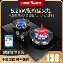 煤气灶双灶家用嵌入式天然气灶台式液化气灶猛火灶厨房炉具燃气灶