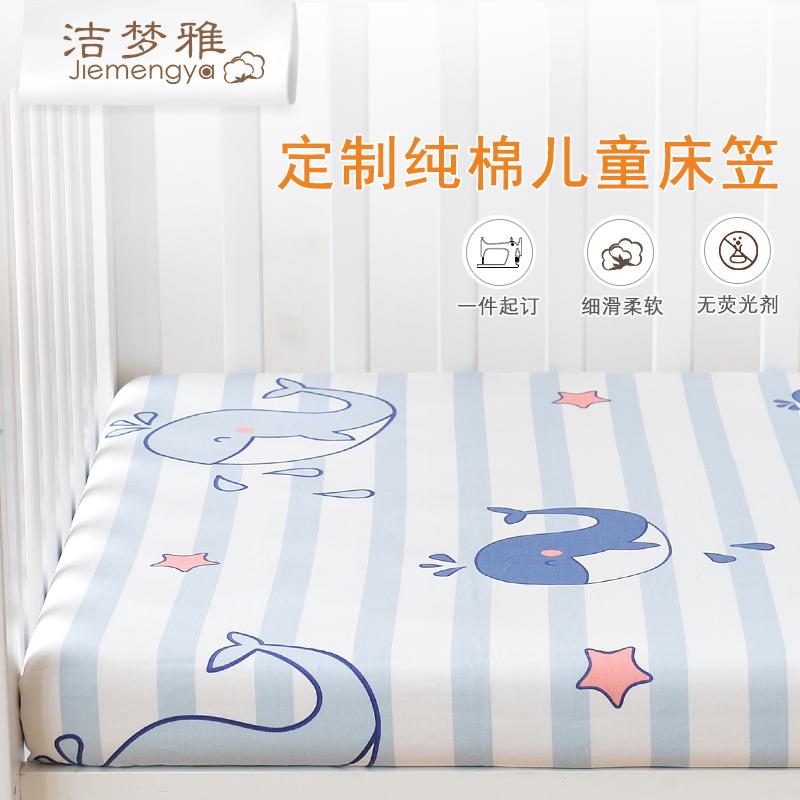 定做儿童单件卡通全棉防滑婴儿床笠