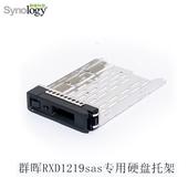 群晖 Synology RXD1219sas专用硬盘托架 硬盘支架 硬盘架 需订货