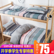 All cotton dormitory three piece single cotton bed sheet and quilt cover female college students' dormitory 0.91.2 bedding