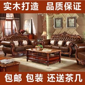 欧式真皮沙发123组合奢华实木雕花沙发美式大小户型别墅住宅家具