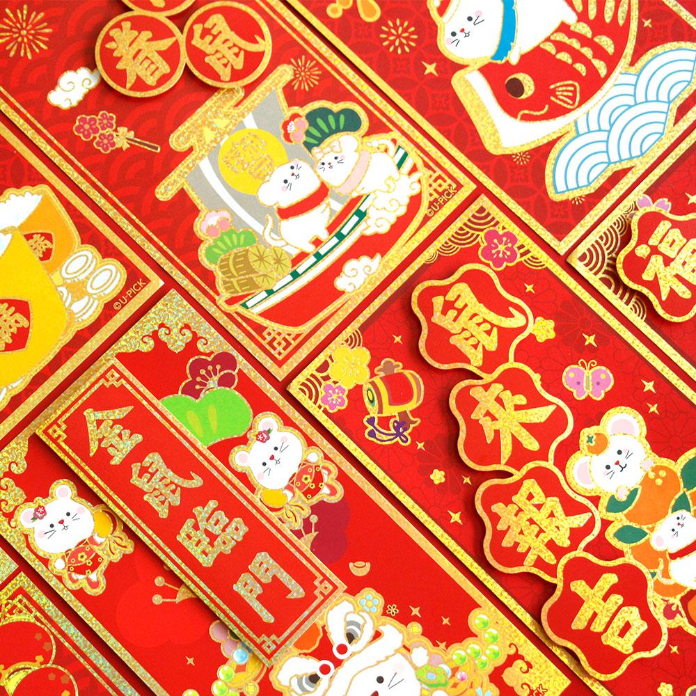 新年春节鼠年立体珲春个性创意新款卡通老鼠对联门贴装饰布置用品,可领取3元天猫优惠券