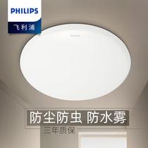飞利浦led吸顶灯书房房间卧室灯厨房卫生间阳台顶灯现代简约圆形