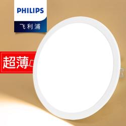 飞利浦超薄筒灯led简灯大尺寸孔灯嵌入式射灯家用客厅商用天花灯