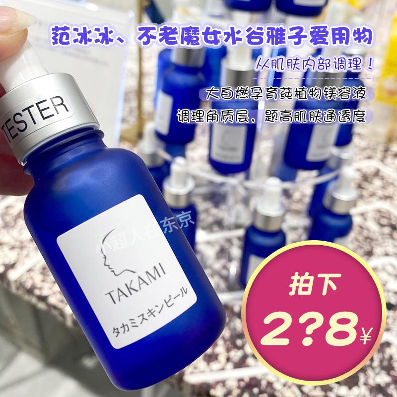 调理紊乱角质层|日本takami软化角质小蓝瓶 调理肌底保湿精华30ml