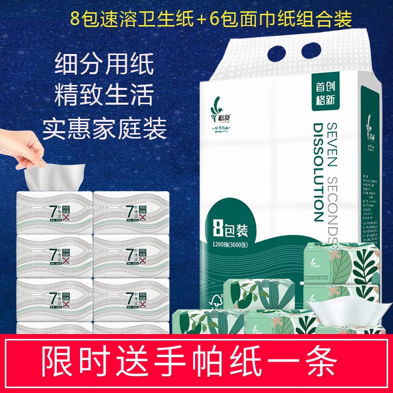 Household soluble toilet paper soluble toilet paper