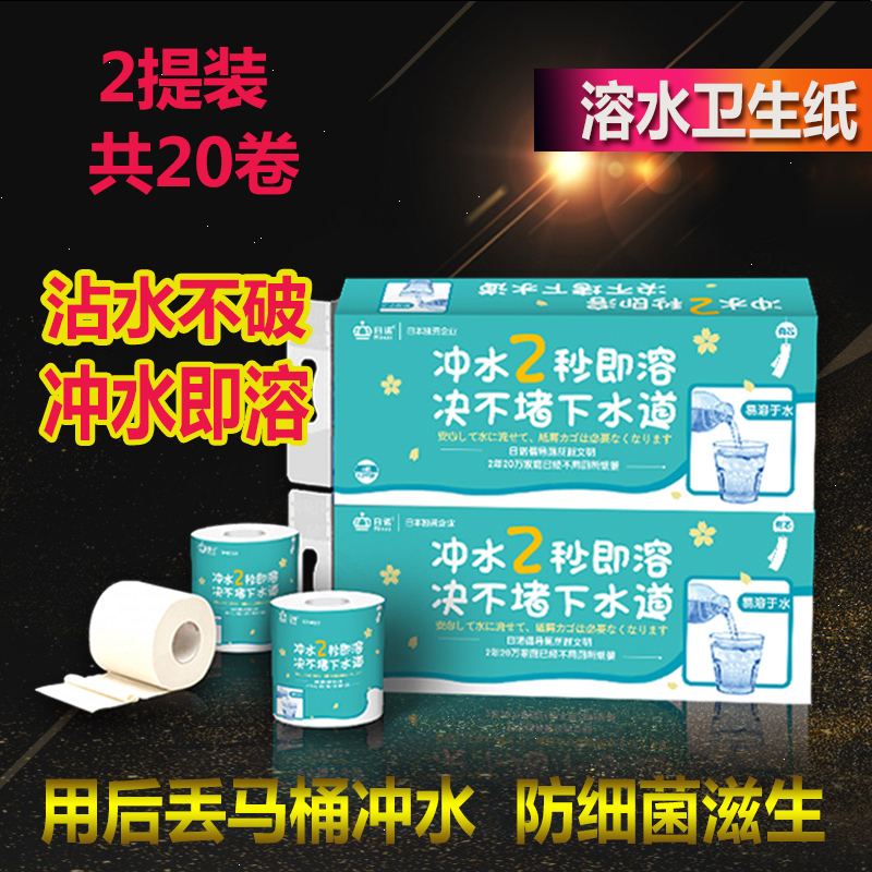 Reno water soluble toilet paper meltable toilet paper household toilet paper disposable instant core wood pulp paper towel