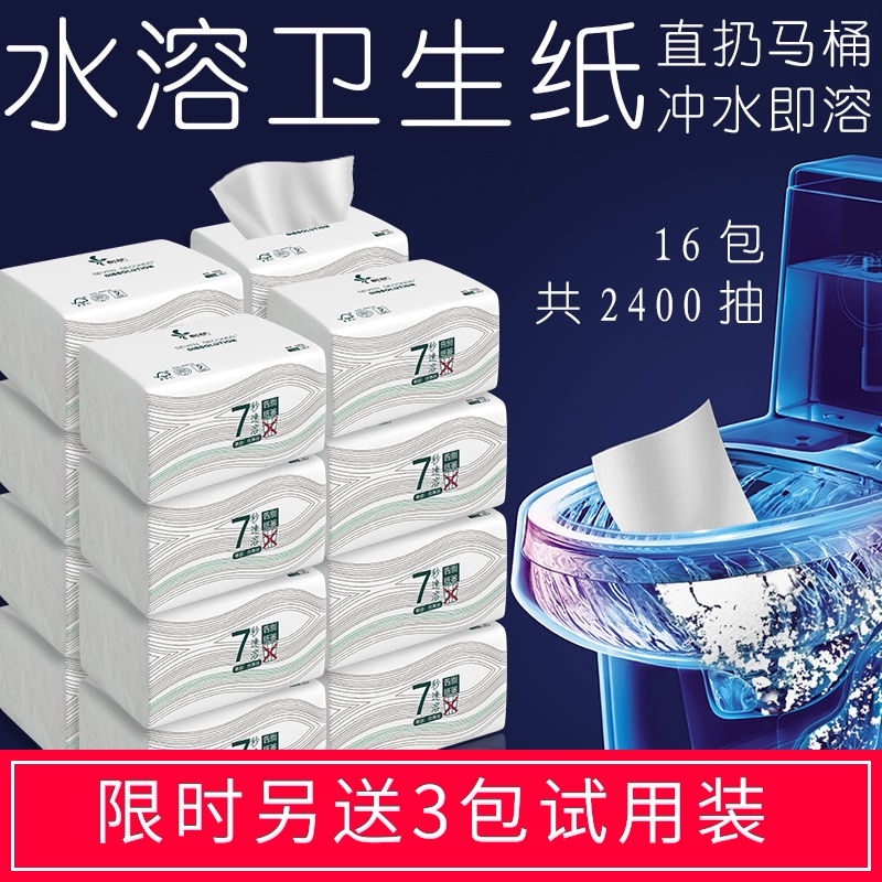 Household soluble toilet paper, water soluble toilet paper, extraction toilet paper, instant degradable tissue for toilet