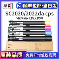 穗彩适用富士施乐SC2022粉盒DocuCentreSC20202022dacps彩色碳粉盒sc2020nw复印机墨粉大容量粉筒废粉盒R5