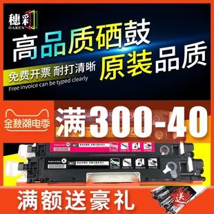 穗彩适用惠普M177fw易加粉盒CE310A M176N CP1025NW成像鼓硒鼓CE314 CF350墨盒hp130a碳粉彩色激光打印机1025