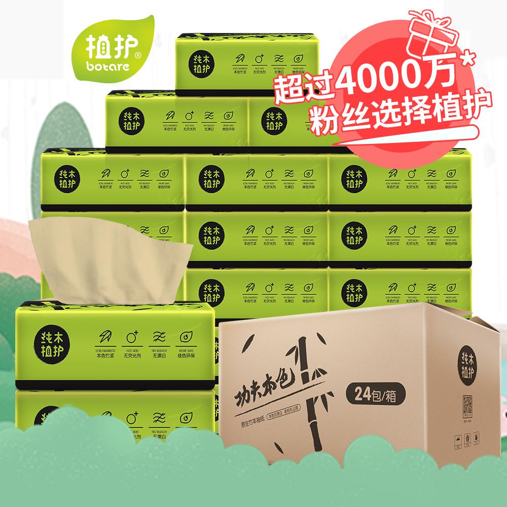 植护本色24包整箱家庭装批发面巾(非品牌)