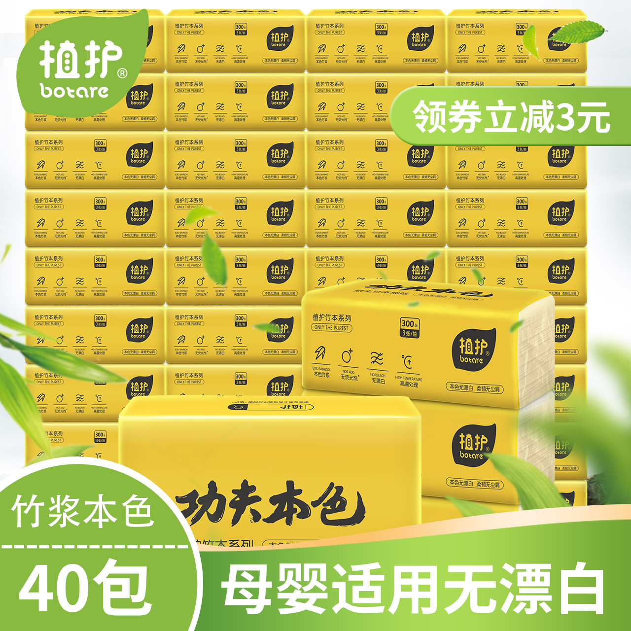 植护竹浆本色抽纸40包抽取式面巾纸巾餐巾纸卫生纸整箱家庭装批发