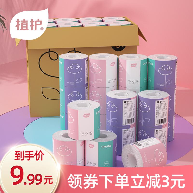 植护有芯卷纸卫生纸巾 家用实惠装整箱批8大卷厕纸手纸厕所空心纸