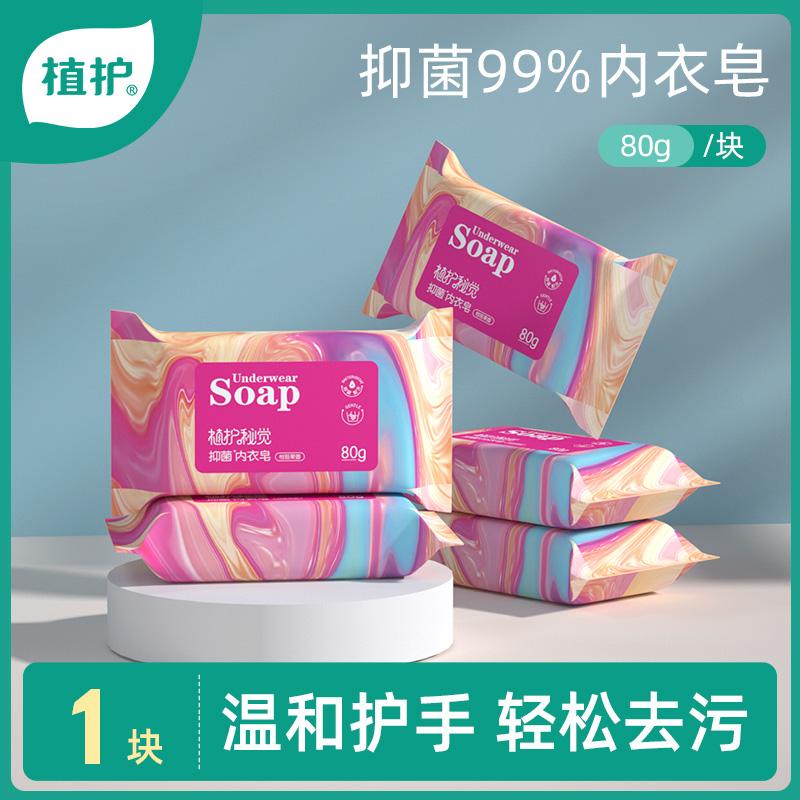 植护秘觉洗衣皂内衣皂抑菌女士肥皂整箱家庭装洗内裤专用皂1块装