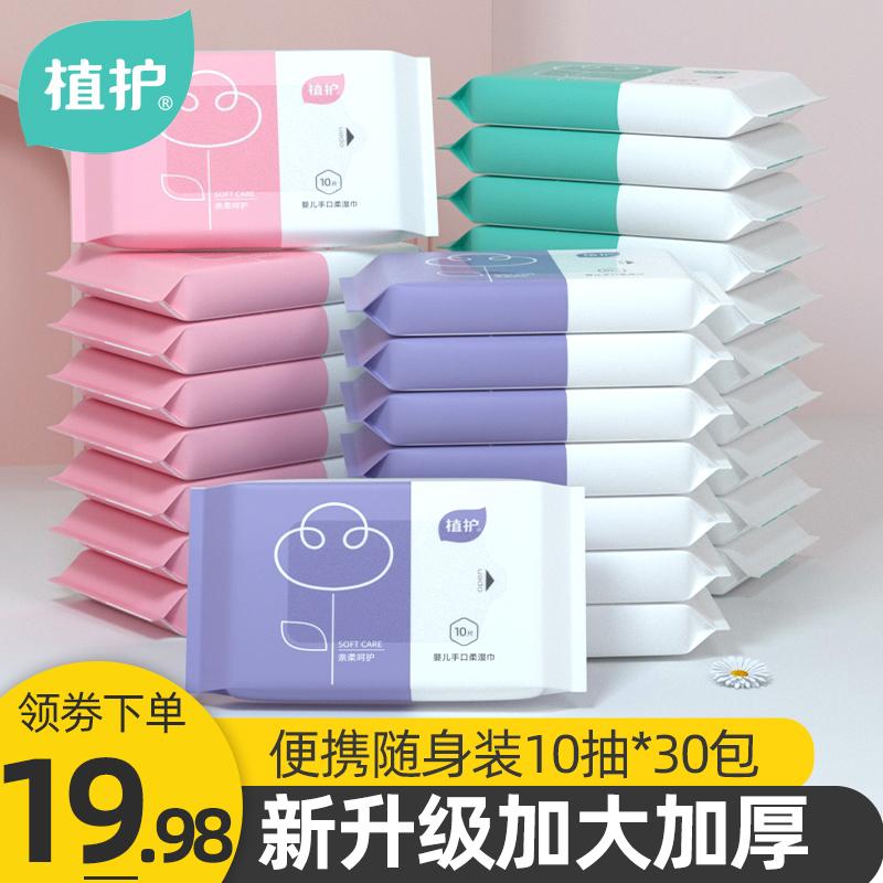 植护婴儿湿巾纸30小包便携随身装婴幼儿童擦屁屁新生宝宝手口专用