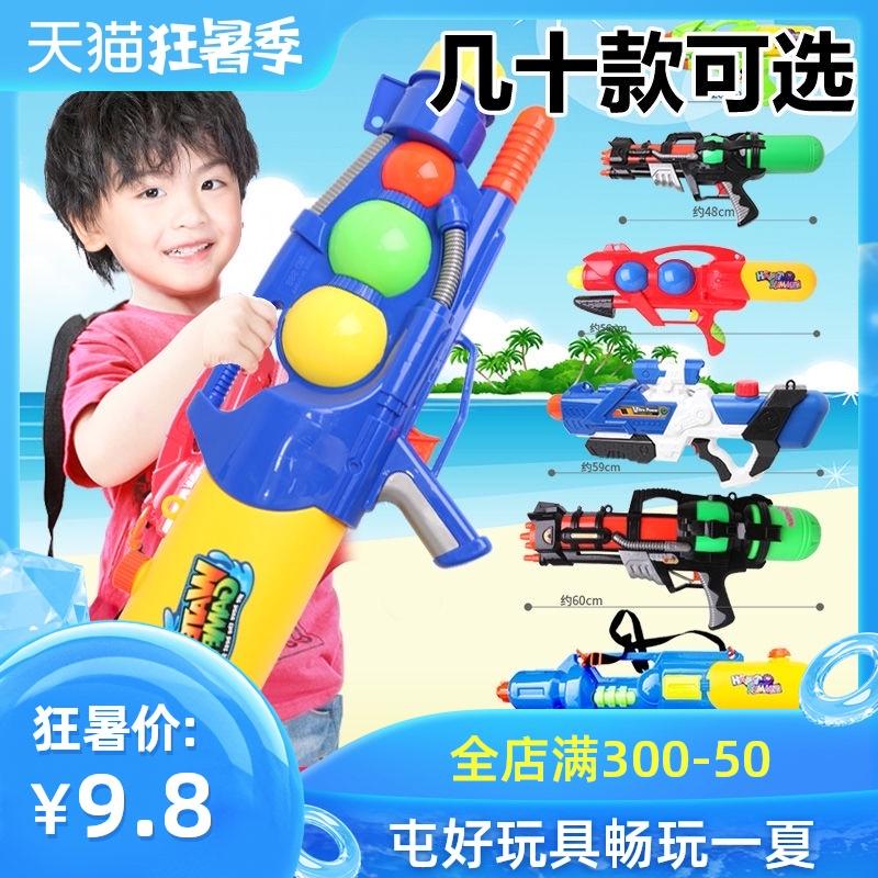 Водяные пистолеты Артикул 564877624754