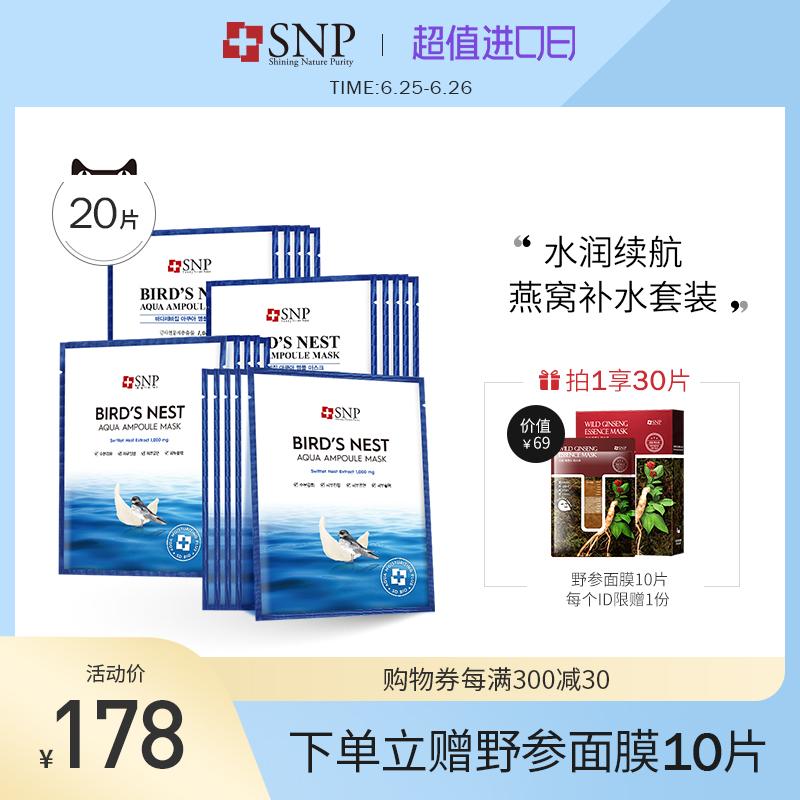 韩国进口SNP海洋燕窝安瓶面膜补水收缩毛孔提亮肤色20片正品