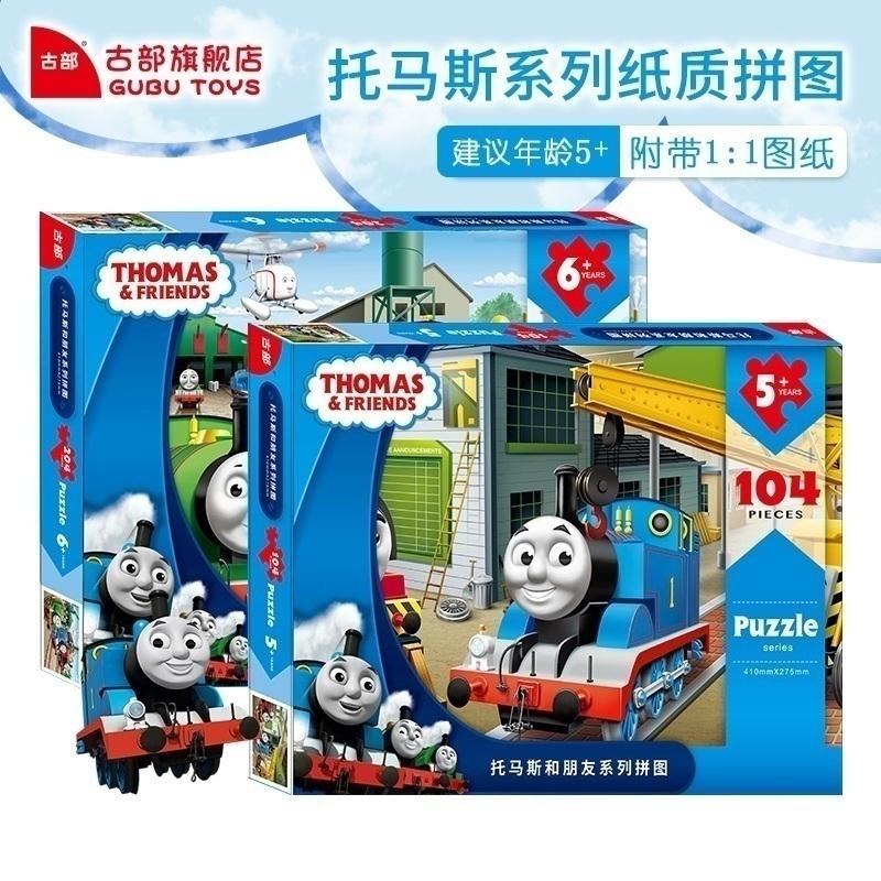 古部托马斯小火车儿童3-6-7岁拼图10-21新券