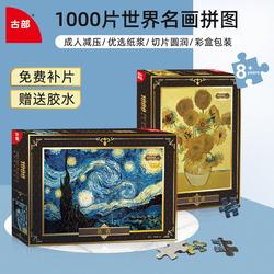 古部梵高星空向日葵名画拼图500/1000片成年人减压男女孩益智礼物