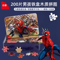 古部200片铁盒木质拼图漫威蜘蛛侠儿童迪士尼冰雪男孩益智力玩具