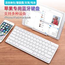 【苹果专用】iphone外接键盘ios外设苹果手机键盘鼠标套装一体无线蓝牙2019ipadmini4外置键盘第五代第六代