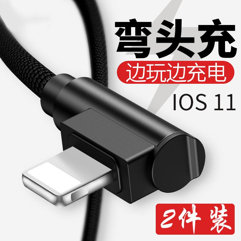 ios11双弯头苹果6s手机iphone7plus充电器xs数据线ipone6品果了八8x游戏6sp 6sc的sjx sj