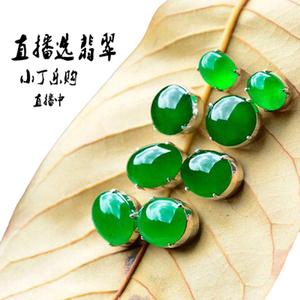 热卖缅甸翡翠蛋面裸石珠宝奇石新品选款(单拍不发货)
