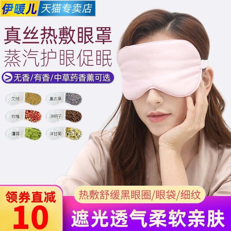 伊暖儿真丝蒸汽眼罩usb充电加热睡眠遮光冷热敷护眼缓解眼疲劳女