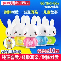Aliro Fire and Fire Rabbit early Teaching machine G6 story machine WiFi baby child toys MP3 Rechargeable Download