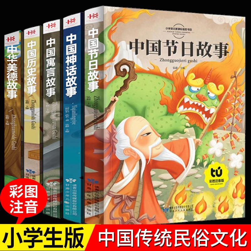 正版5册中国传统节日寓言故事民间历史故事集写给儿童的古代中国民俗神话故事全套