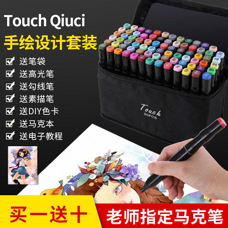 正品touch三代马克笔套装双头酒精油性美术绘画笔手绘学生水彩笔